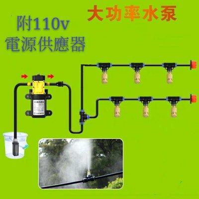 水霧製造機 6顆銅噴頭 霧化器簡單安裝 多用途 植栽 降溫