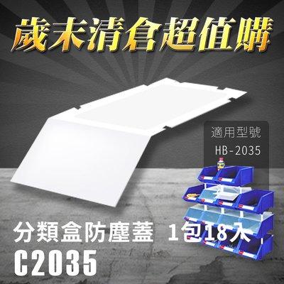 【歲末清倉超值購】 樹德 分類整理盒 防塵蓋 C-2035 (18入/包) HB-2035專用 彈簧固定設計 耐衝擊