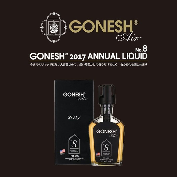 [NMR] GONESH Liquid Air Freshener / 2017年限定 黑色8號芳香罐