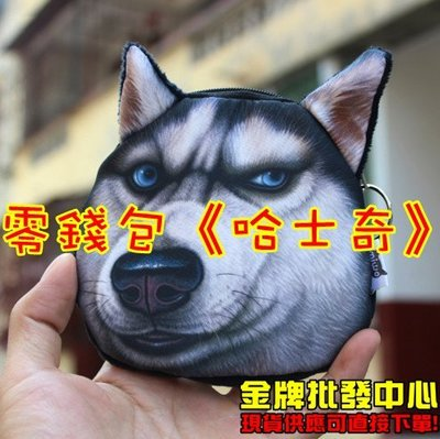 【金牌批發】【零錢包《哈士奇》】個性創意時尚潮神煩狗柴犬秋田犬哈士奇