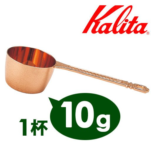 Kalita 日本製 銅匙 紅銅 咖啡豆匙 咖啡匙 10g  日本空運  LUCI日本代購