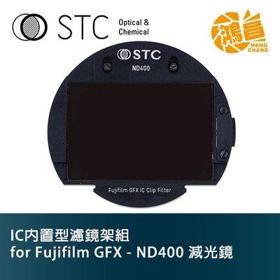 STC IC 內置型濾鏡架組 Clip Filter ND400 減光鏡 for Fujifilm GFX【鴻昌】