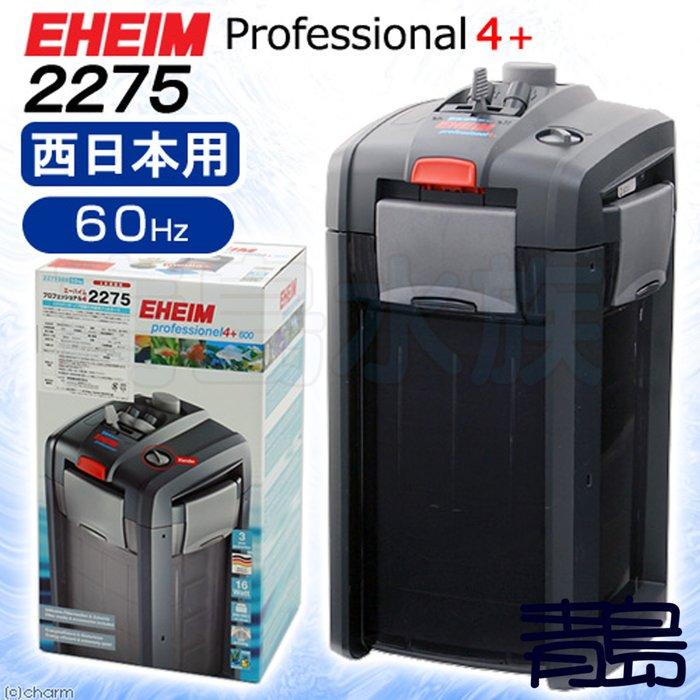 八月缺U。。。青島水族。。。2275420德國EHEIM---阿圖玩家四代(德製日版)附濾材 圓桶過濾器==2275