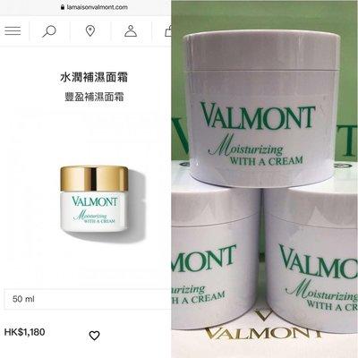 Valmont Moisturizing with a Cream法爾曼水潤補濕面霜/菁純水凝補濕面霜 200ml美容院裝