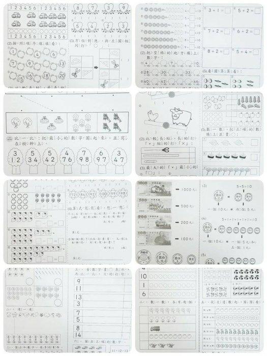 比價網~~【資優幼兒評量數學練習卷一1套共8本96張】