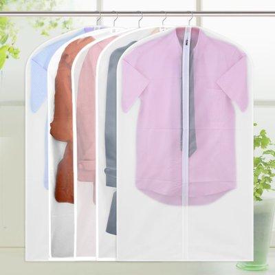 三送一衣服防塵套半透明衣服防塵罩西裝外套衣架