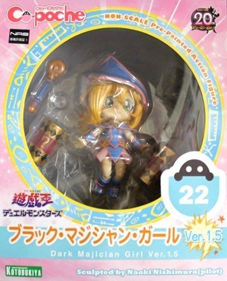 日本正版 壽屋 Cu-poche 口袋人 遊戲王 怪獸之決鬥 黑魔導女孩 Ver.1.5 可動 公仔 模型 日本代購