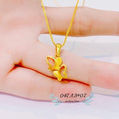 金長成銀樓@純金墜飾 雙蝶0.47錢 黃金墜子/有實體店面最安心 Gold Pandent || Pure Gold