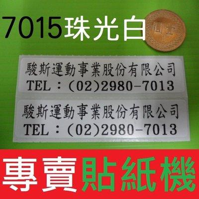 7015珠光白300張300元台南高雄印貼紙工商貼紙廣告貼紙姓名貼紙TTP-345條碼機貼紙機標籤機印營養成份貼紙222