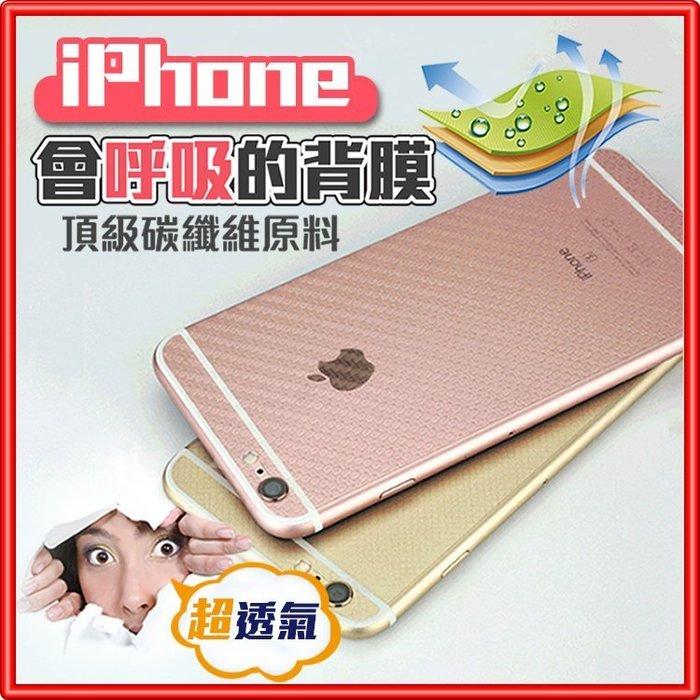 【實拍】iPhone碳纖維卡夢背膜 5/5s/SE/i6/6s/6+/i7/i8/XR/XS 保護貼膜 D23