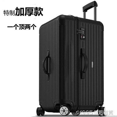 超大加厚防刮拉桿箱男行李箱女密碼箱26旅行箱28皮箱30寸箱子32寸 天涯購物NMS