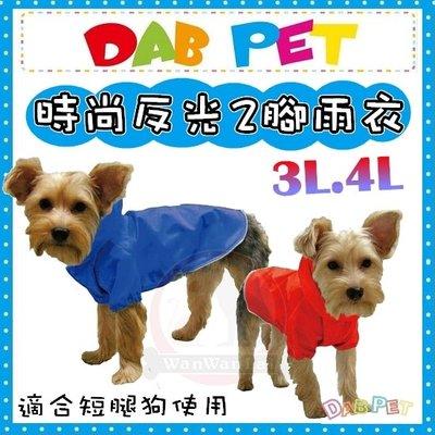 汪旺來【歡迎自取】DAB半身2腳防風雨衣(3L、4L號)反光防水拉鍊式狗雨衣 MIT製造,適合短腿狗