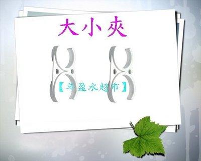 【年盈淨水】大小夾  (淨水器或RO機通用固定夾).