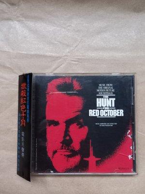 (絕版)The Hunt For Red October獵殺紅色十月電影原聲帶(美國版,附側標)
