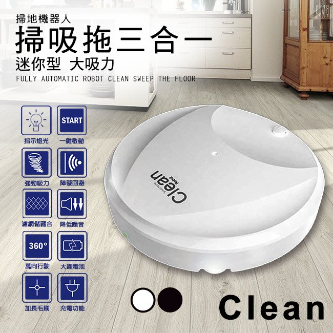 CLEAN掃/吸/拖三合一智能充電掃地機器人-白(E0047-W)