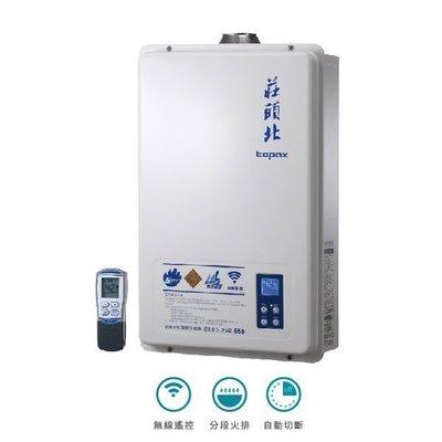 16公升【舊換新 含安裝】莊頭北 16L TH-8165FE 無線遙控 數位恆溫 強制排氣 熱水器 TH8165FE