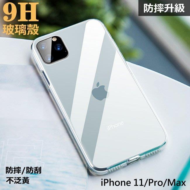 一體 玻璃殼 iPhone 11 pro max xs xr 7 8 Plus 防指紋保護殼 軟殼 全包邊 玻璃手機殼