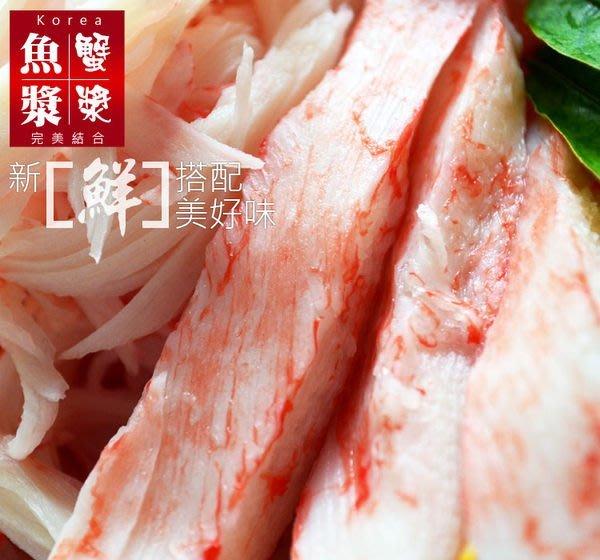 極禾楓肉舖~韓國松葉蟹肉棒~解凍即可食用~夏日冷盤沙拉最佳選擇
