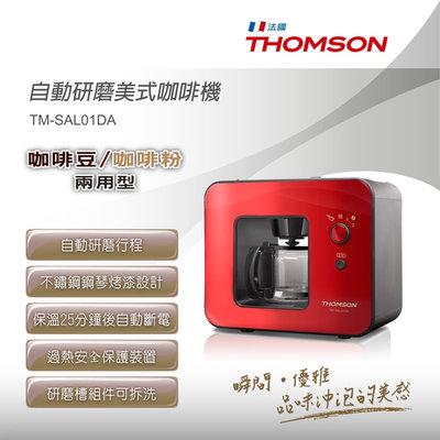 現貨 THOMSON 自動研磨咖啡機 TM-SAL01DA咖啡機 兩用型 研磨機 磨豆機 咖啡豆 沖咖啡 防火阻燃級底座
