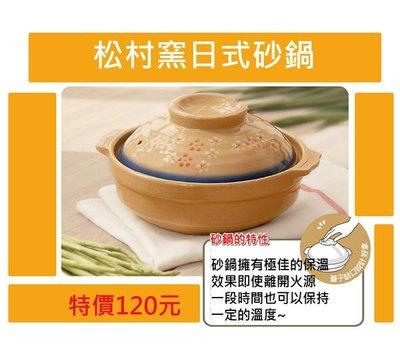 興雲網購3店 松村窯日式砂鍋 電鍋/悶燒/煲湯/燉品/陶瓷鍋/禮品/送禮