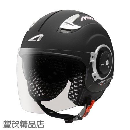 ASTONE DJ11 法國 3/4罩 半罩 內墨鏡 內襯全可拆 雙鏡片 安全帽 消黑白