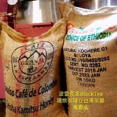 咖啡生豆(1000克) 畢洛雅合作社  紅櫻桃計畫 耶加雪菲 G1 日曬 衣索比亞  波雷克堤咖啡 每單限重4公斤