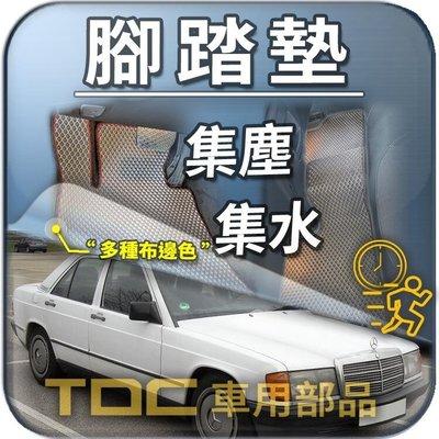 【TDC車用部品】賓士,W201,W202,W203,BENZ,腳踏墊,踏墊