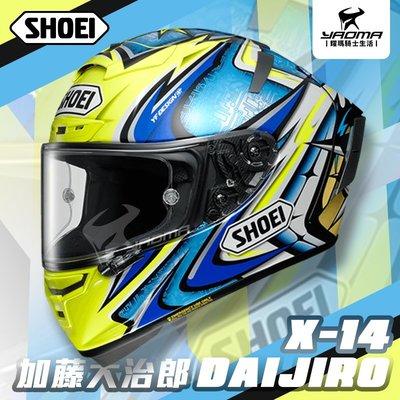 SHOEI X-14 DAIJIRO TC-3 加藤大治郎 黃藍 全罩帽 進口帽 安全帽 X14 耀瑪騎士機車部品
