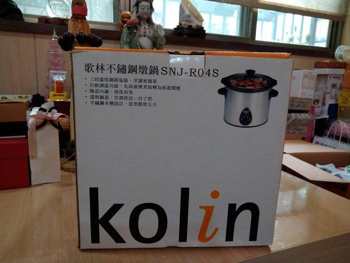 全新 歌林 KOLIN 不鏽鋼養生燉鍋  SNJ-R04S