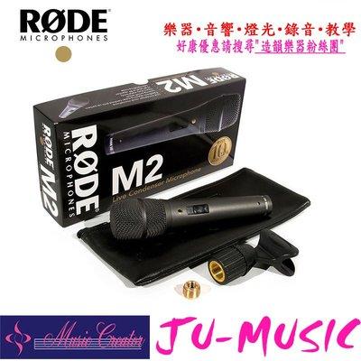 造韻樂器音響- JU-MUSIC - 全新 公司貨 RODE M2 電容式 麥克風 演唱 表演 收音 錄音 直播