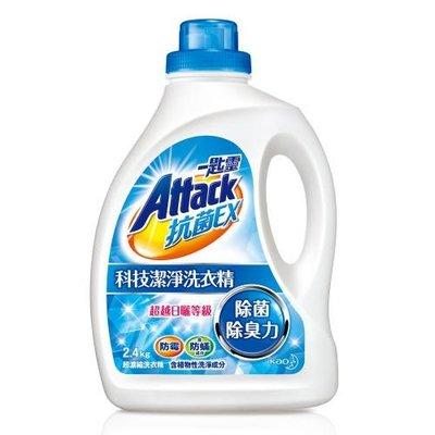 一匙靈Attack 抗菌EX科技潔淨洗衣精   瓶裝2.4KG MAM-ATEY2.4