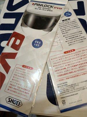 日本原廠防霧片 SHOEI J-Cruise防霧片 J-FORCE4防霧片  CJ2防霧片 DKS105