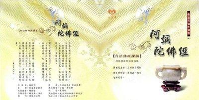 妙蓮華 CG-5504 阿彌陀佛經(台語課誦) CD