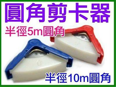 ~傻瓜 ~圓角剪卡器 剪弧邊弧角 R5半徑5mm R10半径10mm圓角 紙張 相片 護貝膠膜 標籤 DIY裝飾 修剪