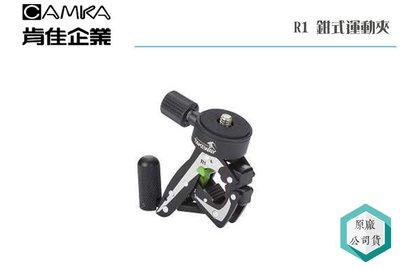 《視冠 高雄》TAKEWAY R1 鉗式運動夾 章魚 桌架 手機 相機 TH01桌上型 鉗式腳架 大力夾 怪手 公司貨
