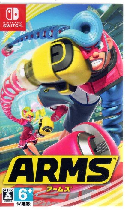 現貨 Switch遊戲 NS 神臂鬥士 ARMS 中文版 【板橋魔力】