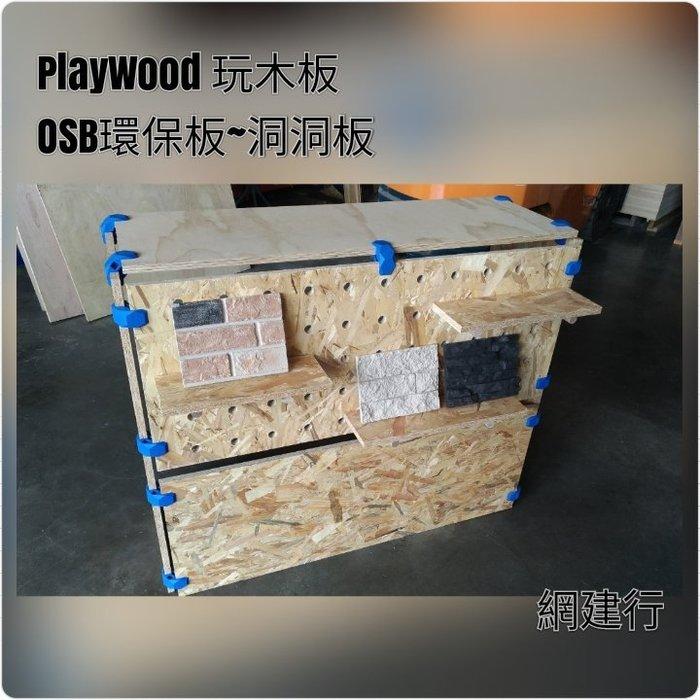 PlayWood® 木製容器連接器(黑/藍/軍綠/紅/綠) 90゚105 150゚展場 活動展示櫃 百貨公司 組裝容易