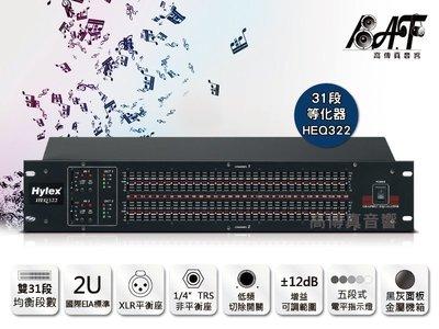 高傳真音響【HEQ322】Hylex 31段圖形等化器│PA舞台 外場表演 社團活動 演唱會