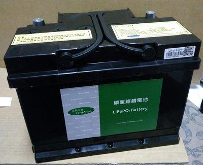【正晉企業Long Arrow】12V40AH$6980元(綠標)汽車電池(鋰鐵電池)(超低內電阻)