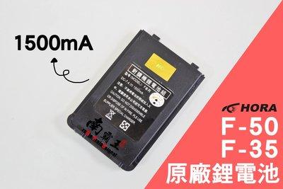 ~No.1 南霸王~HORA 原廠鋰電池 F-50 F-35 適用 防水 1500mAh 對講機 無線電