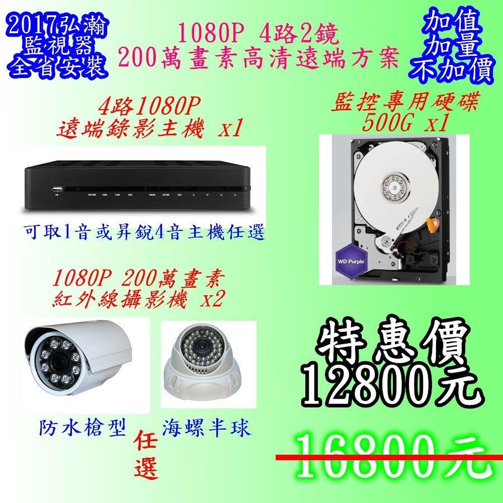 2018弘瀚監視器安裝加值加量不加價@AHD4路1080P錄影主機+200萬紅外線攝影機X2+500G硬碟+安裝