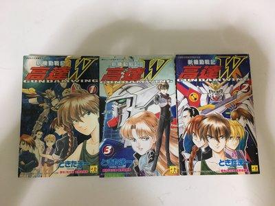 高達 W Gundam 漫畫