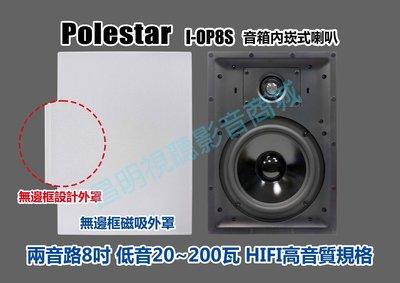 【昌明視聽】加拿大波耳星 POLESTAR I-OP8S 8吋 標價為一對2支 兩音路音箱式 崁頂式音箱喇叭