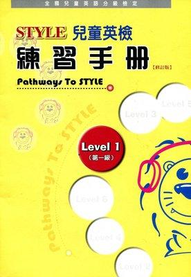 師德英文檢定 STYLE 練習手冊《1》Pathways to STYLE (附CD)