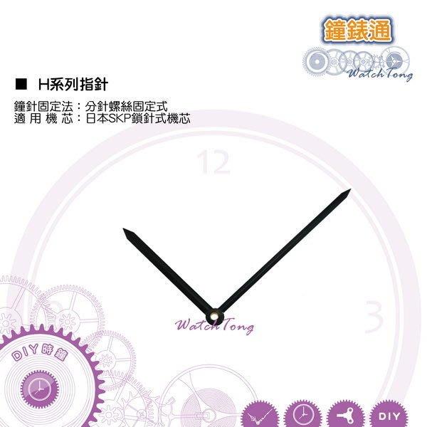 【鐘錶通】H系列鐘針H101072相容日本SKP鎖針式機芯