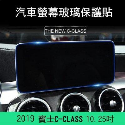 --庫米--BENZ 2019 C-CLASS 10.25吋 汽車螢幕鋼化玻璃貼 導航保護貼 抗藍光