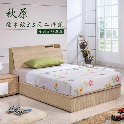 套房組 【UHO】「久澤木柞」秋原-橡木紋3.5尺單人2件組(床頭+加強床底)