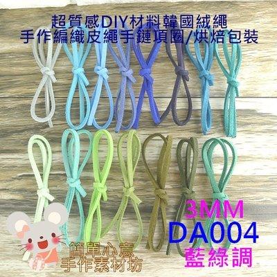 DA004-2【每碼6元】0.3公分韓...