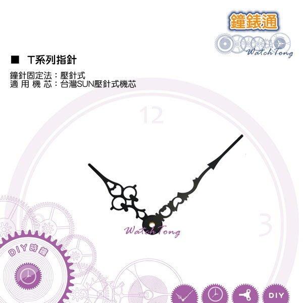 【鐘錶通】T系列鐘 針 T099068 / 相容台灣SUN壓針式機芯