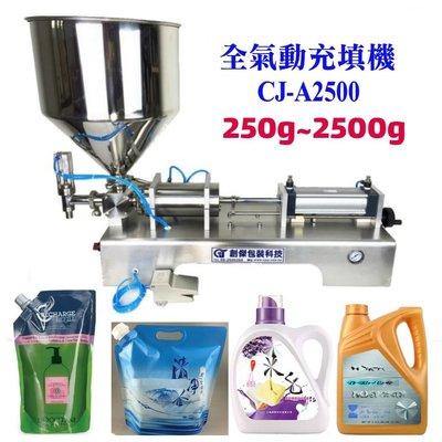 ㊣創傑CJ-A2500液體氣動計量充填...